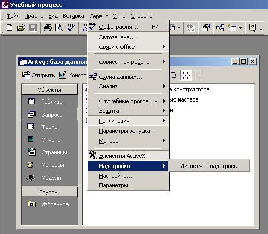Как сделать главную кнопочную форму access