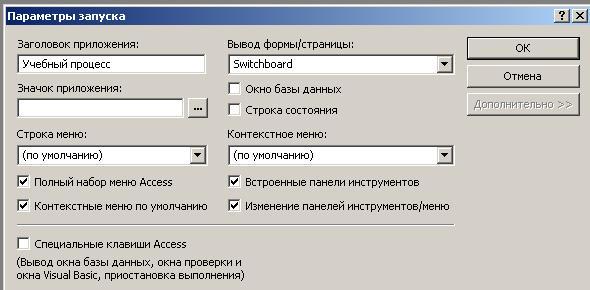 Кнопочная форма в access как создать